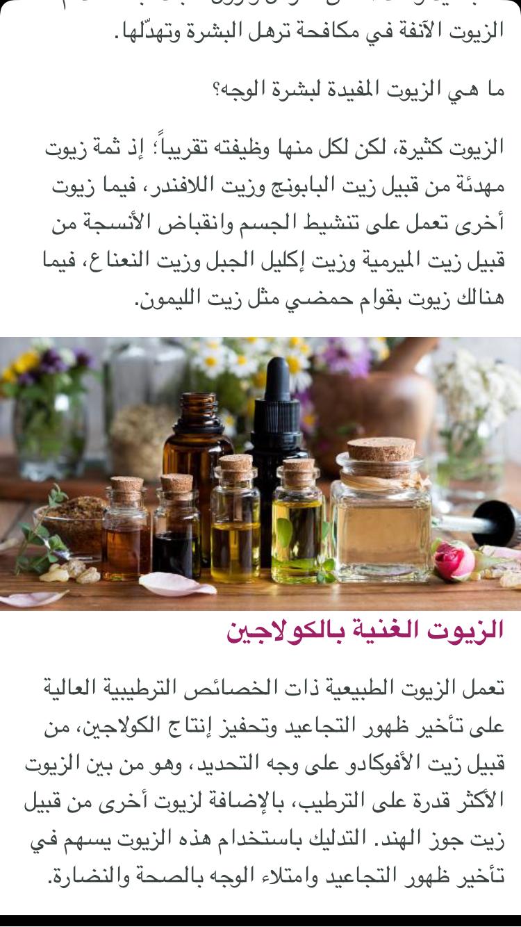 Pin By Mona El Roo7 On ماسكات لجمالك Healty Food Healty Food