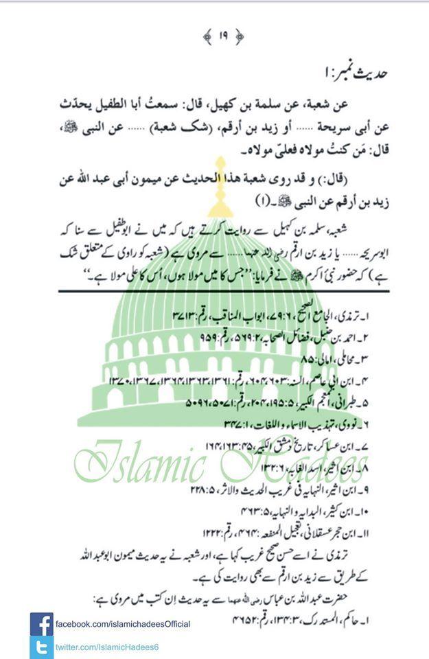 Pin by Islamic Hadees on Islamic Hadees   Islam, Sayings