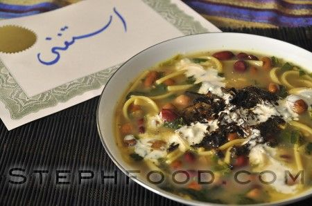 Stephfood.com > Persian Noodle and Legume Soup (Ash-e Reshteh). An incredibly easy and delicious thick soup. My fav for Winter 2014!