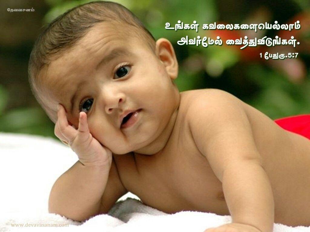 Good Morning Baby Photos Tamil Baby Viewer