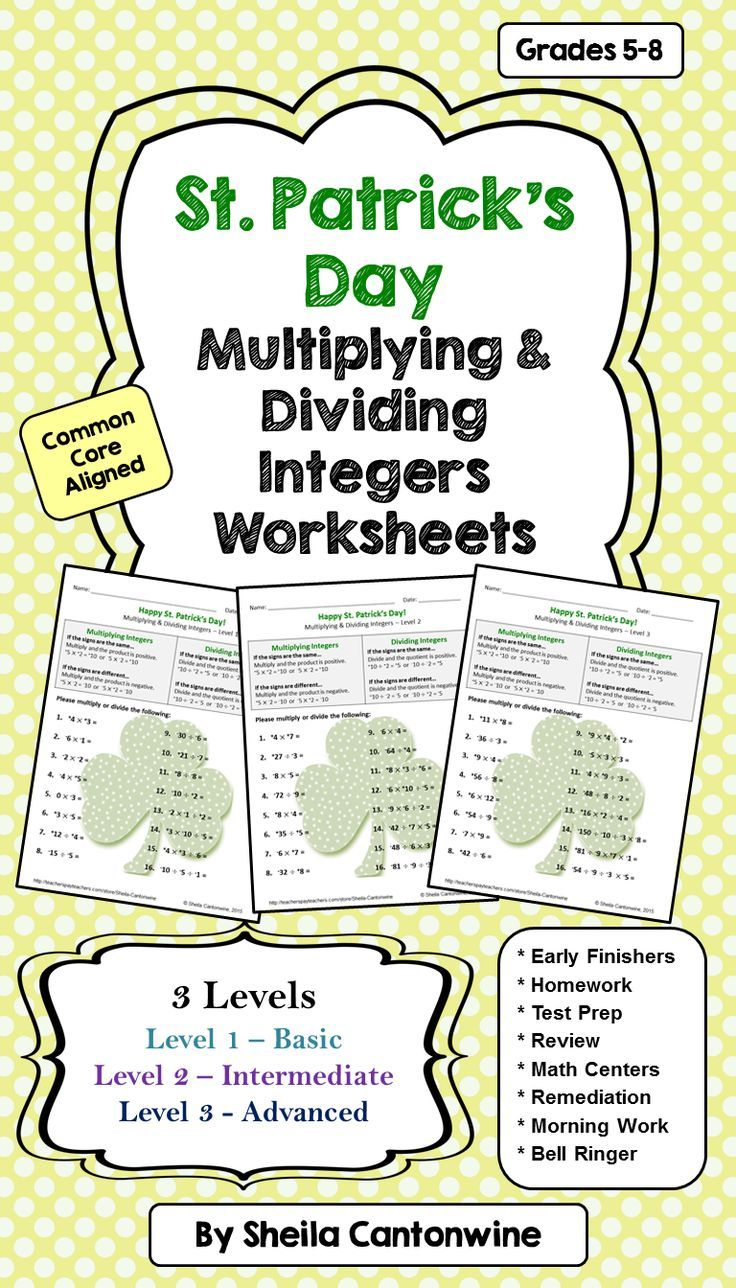St. Patrick's Day Math Multiplying and Dividing Integers