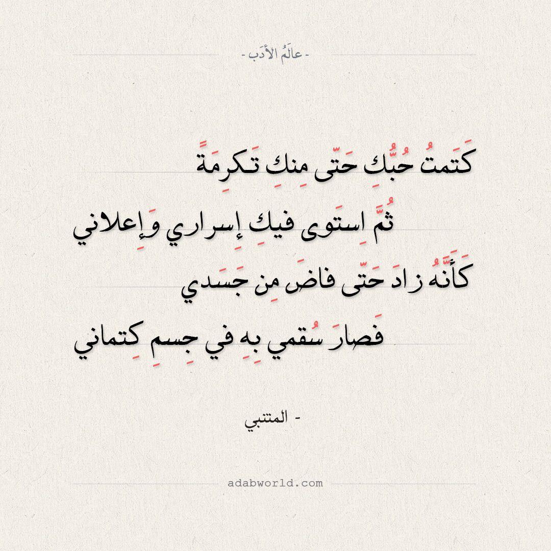 شعر المتنبي كتمت حبك حتى منك تكرمة عالم الأدب Words Quotes Arabic Love Quotes Word Boxes
