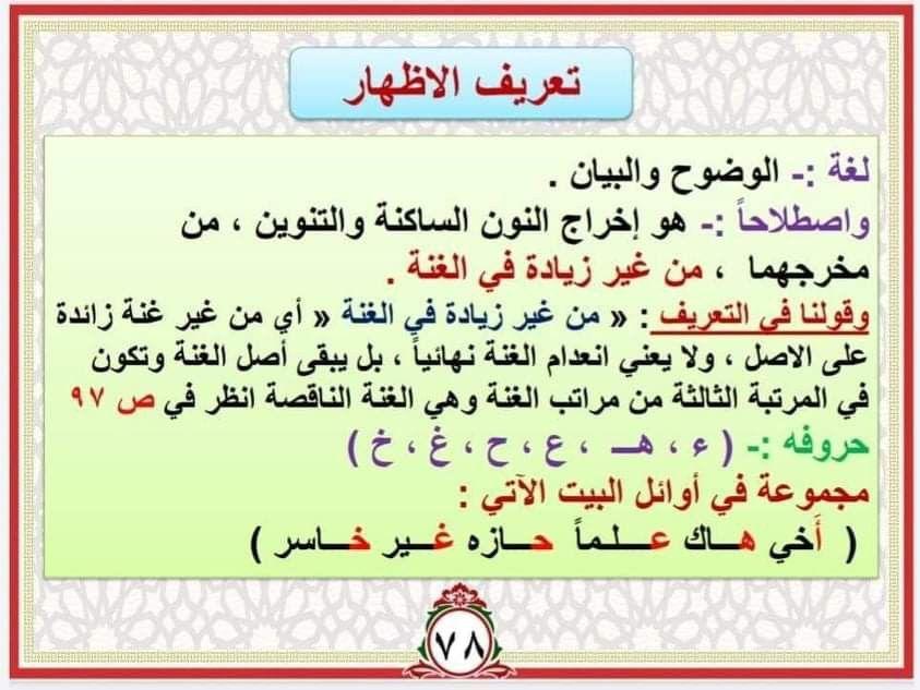 Epingle Par Radia Abassi Sur احكام تلاوة القرآن الكريم Coran
