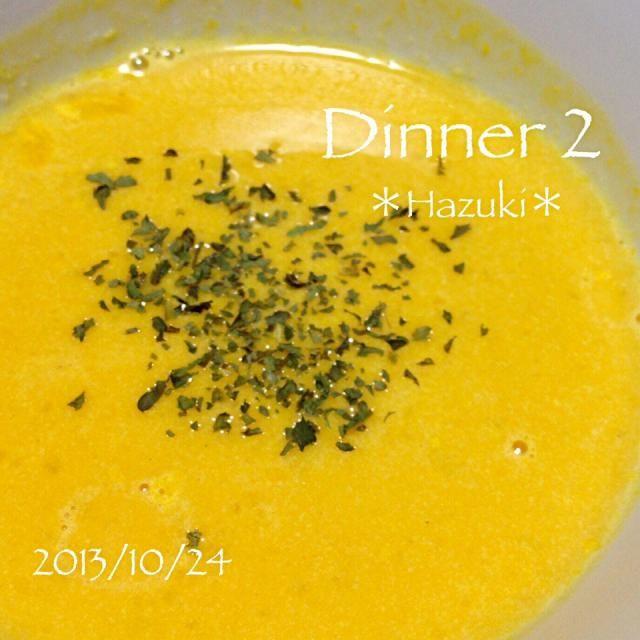 パンプキン〜 ポタージュスープ美味しいね!あったまる〜 - 33件のもぐもぐ - パンプキンポタージュスープ by SDHazuki