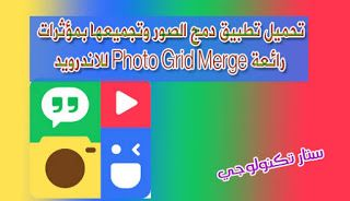 تحميل تطبيق دمج صورتين بصورة واحدة وتجميعها في إطار واحد Photo Grid Collage Maker للاندرويد Collage Maker Photo Incoming Call Screenshot