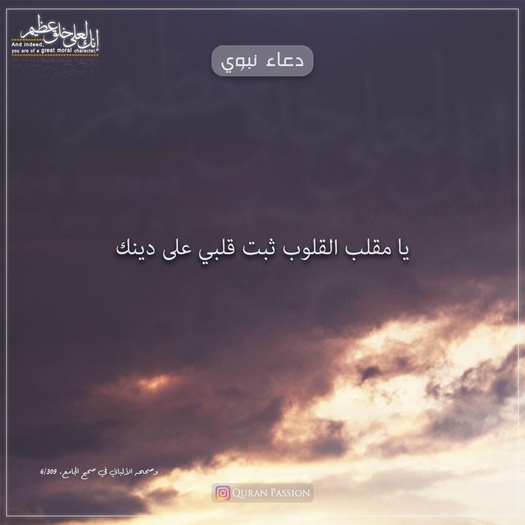 يا مقلب القلوب ثبت قلبي على دينك Quran Passion Remembrance