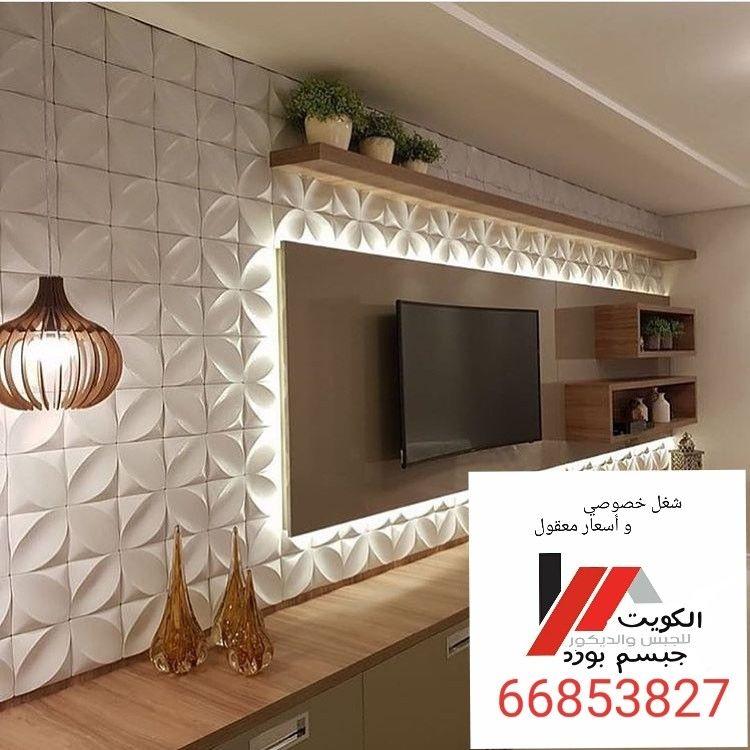 جبس بورد الكويت Tv Wall Unit Decor Wall Unit