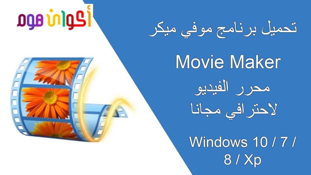 تحميل برنامج Movie Maker كامل لويندوز 10 عربي موفي ميكر برابط مباشر In 2021 Windows Movie Maker Maker 10 Things