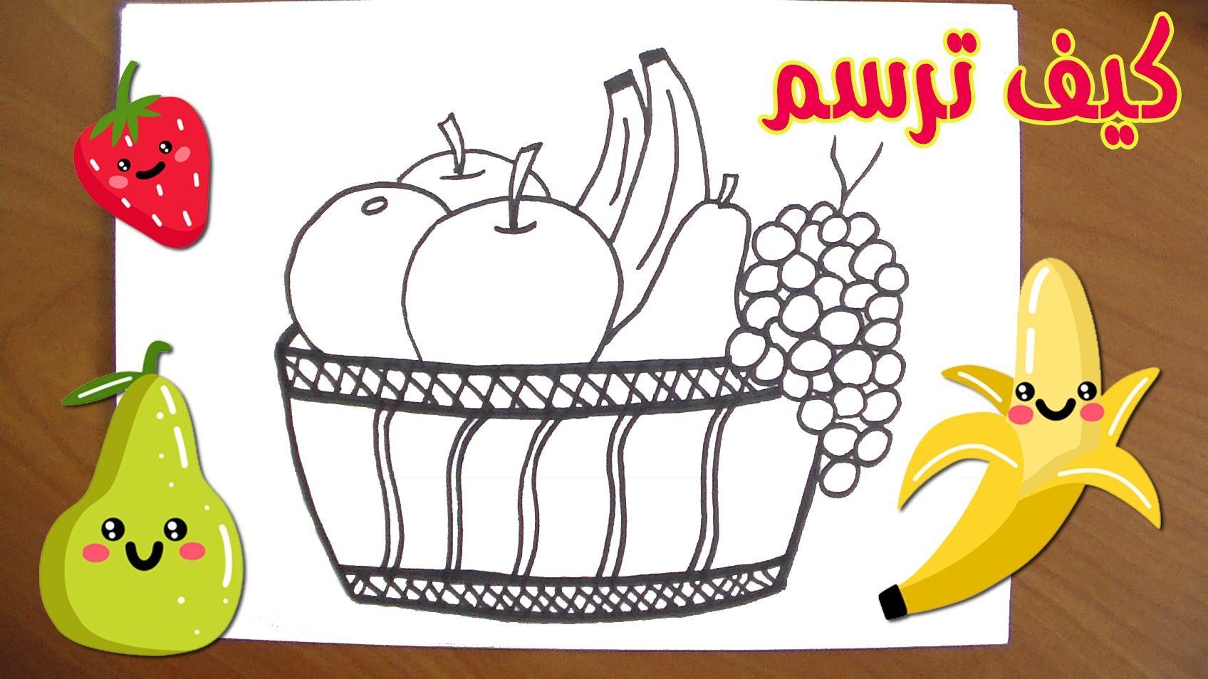 كيف ترسم سلة فواكه Drawing For Kids Drawings Kids