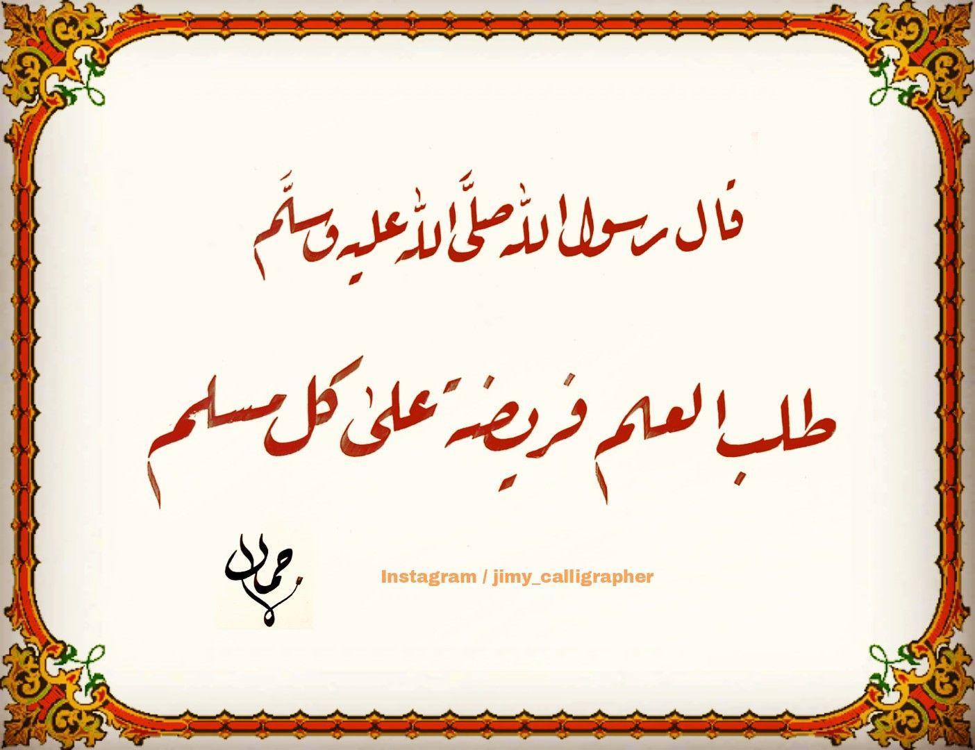 قال رسول الل ه صل ى الل ه عليه وسل م طلب العلم فريضة على كل مسلم Islamic Art Calligraphy Islamic Art Calligrapher
