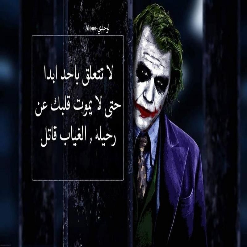 Pin By Y M On كلمات مبعثرة Cute Quotes Cool Words Joker