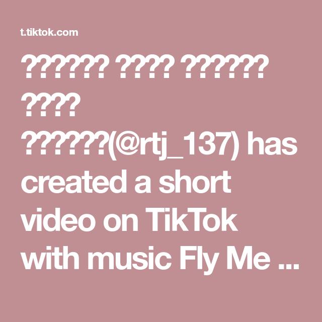 تايكوك مجرد اصدقاء يازق افهموا Rtj 137 Has Created A Short Video On Tiktok With Music Fly Me To The Moon في بعض الاحيان اود ان اشكر والديك لانجاب شخص جميل م