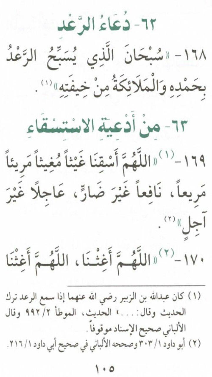 62 دعاء الرعد 63 من أدعية الاستسقاء Quran Quotes Quotes Quran