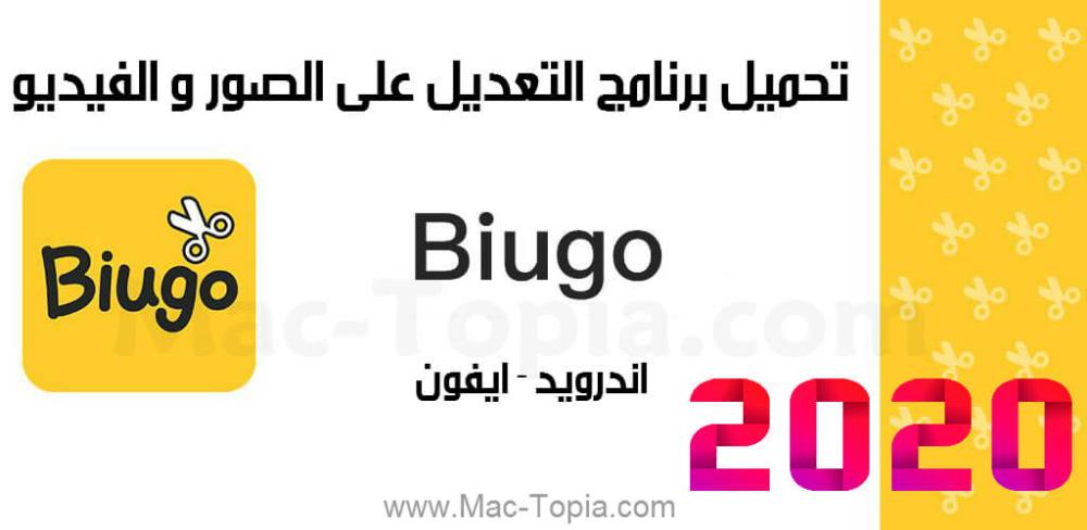 تحميل برنامج Biugo للاندرويد و الايفون للتعديل على الصور و الفيديو مجانا ماك توبيا