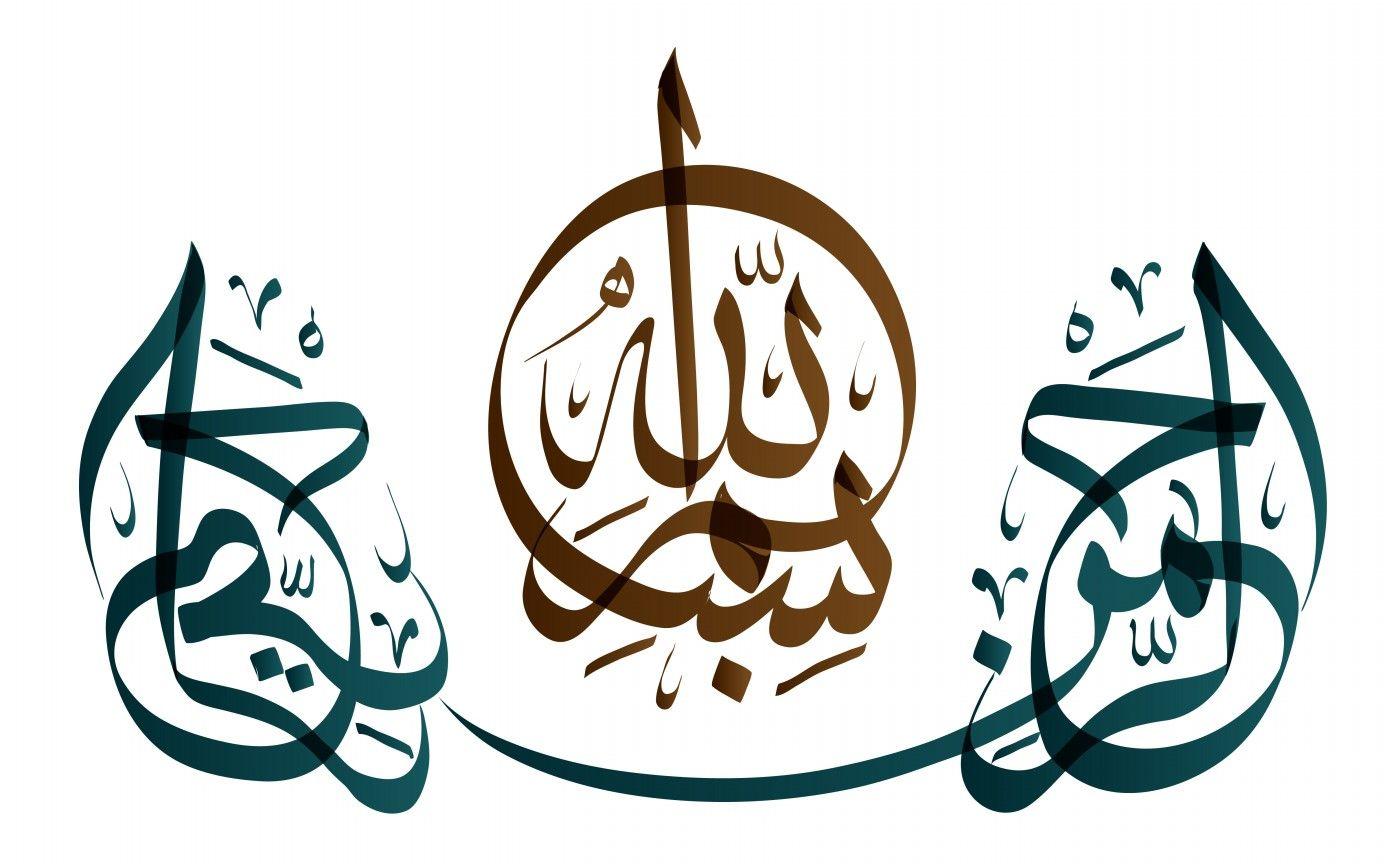 Arabic Calligraphy Islamic Words 1400 866 World