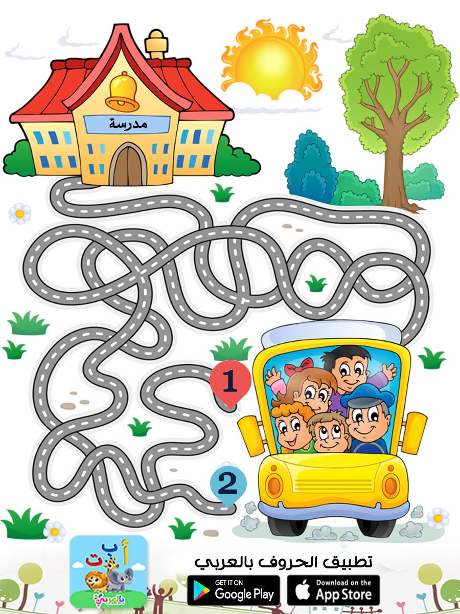 لعبة المتاهة للاطفال بالصور افكار ورسومات العاب متاهات بسيطة للاطفال Puzzles For Kids Activities For Kids Activities