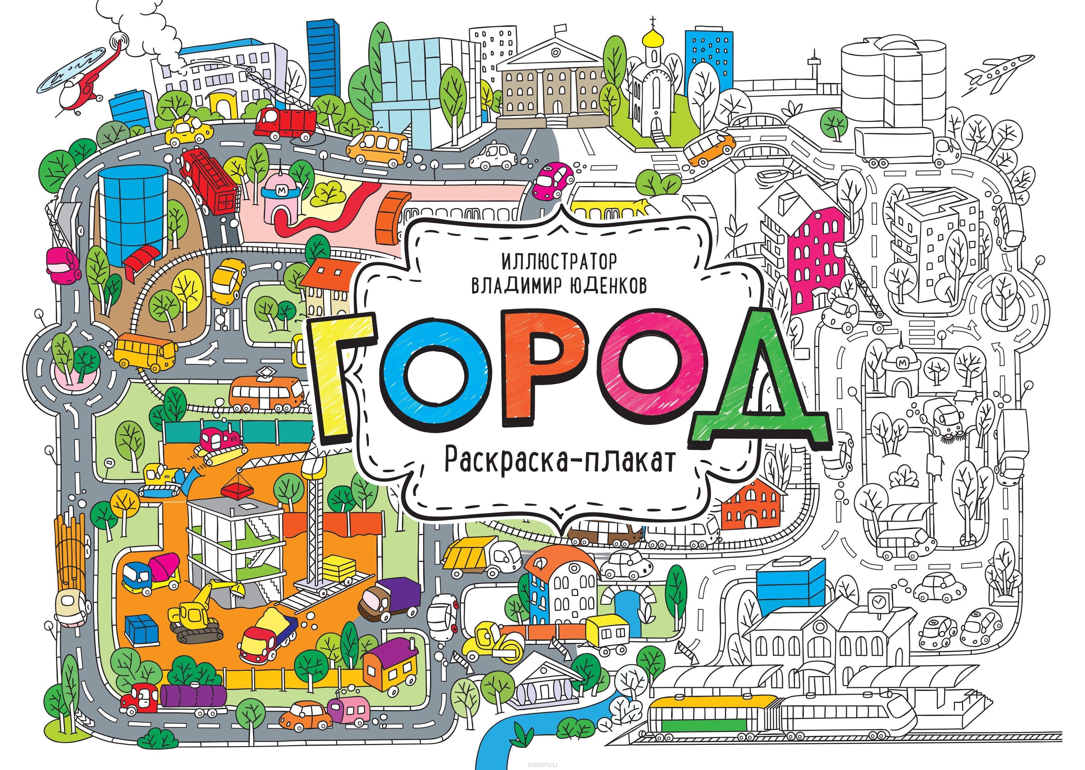 город раскраска плакат для детей 4 6 лет ее можно