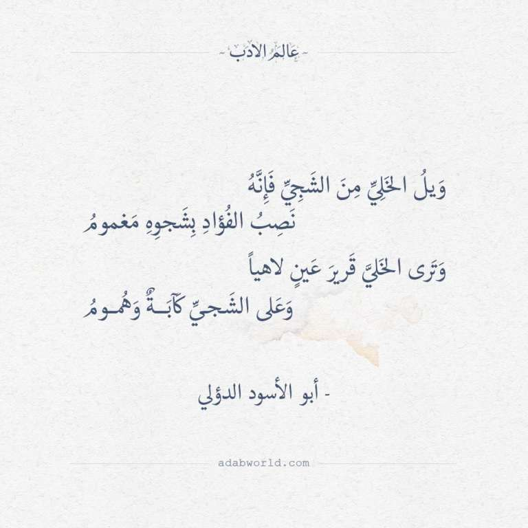 عالم الأدب اقتباسات من الشعر العربي والأدب العالمي Arabic Calligraphy Quotes Calligraphy
