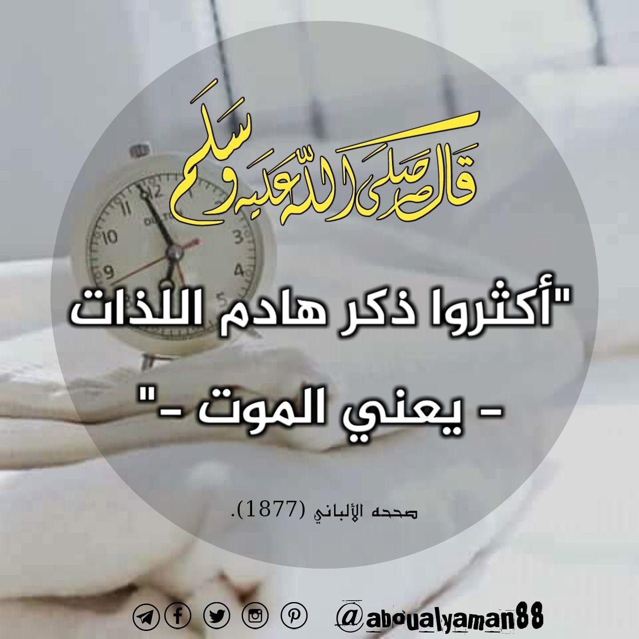 الموت هادم اللذات Islam Hadith