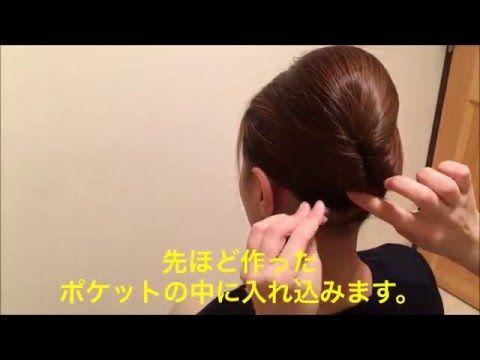 夜会巻きの作り方 群馬 脱毛サロン 高崎棟高パルティール Youtube 祭り 髪型 夜会巻き 簡単 ヘアアレンジ