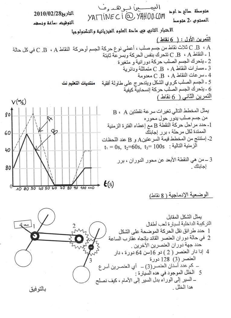 اختبار الفصل الثاني في مادة العلوم الفيزيائية التكنولوجية للسنة الثانية متوسط رقم 27 منتديات التعليم نت Math Bullet Journal Math Equations