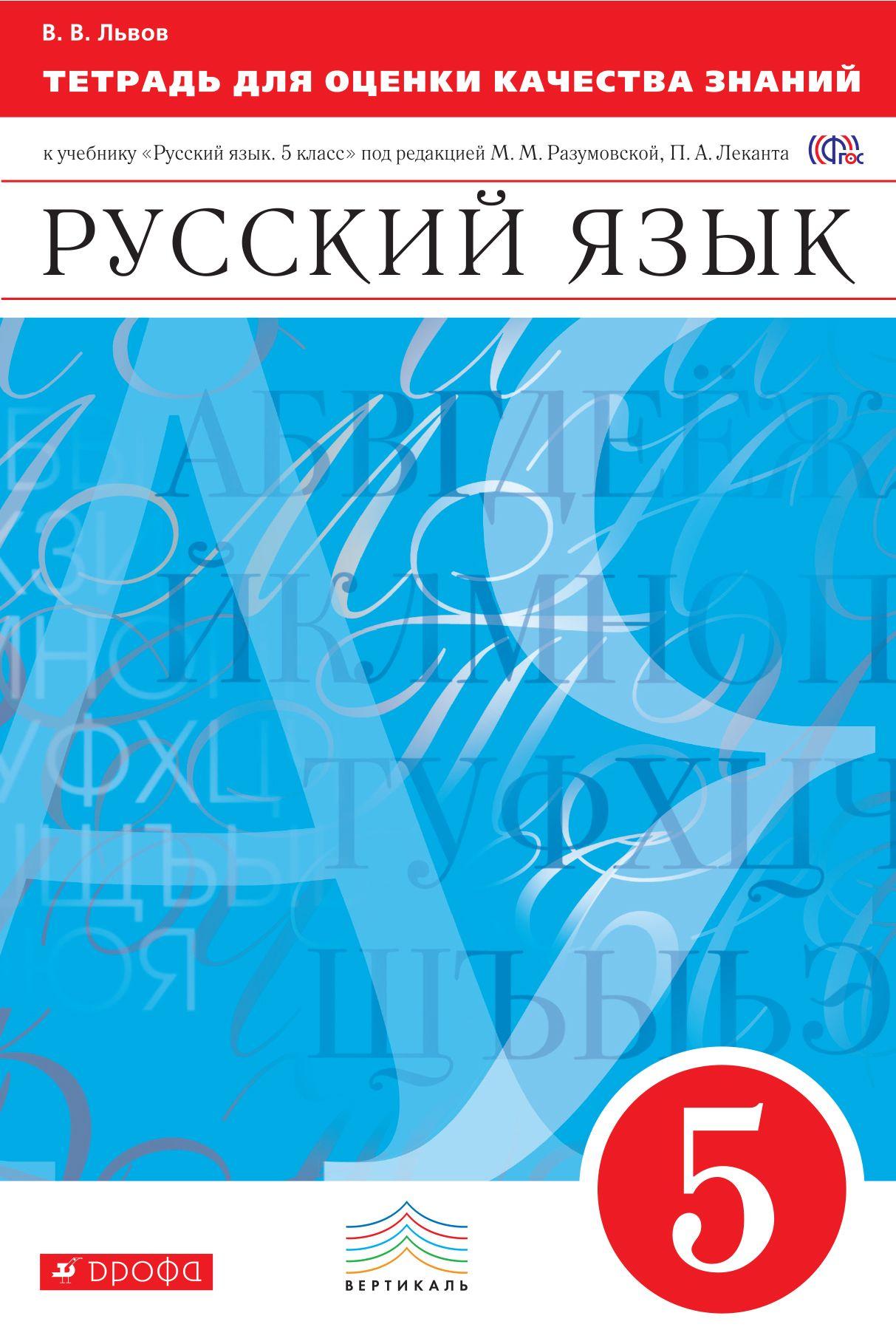 Решебник русского языка 10-11класс р.б.сабаткоев м.в.панов л.з.шакирова