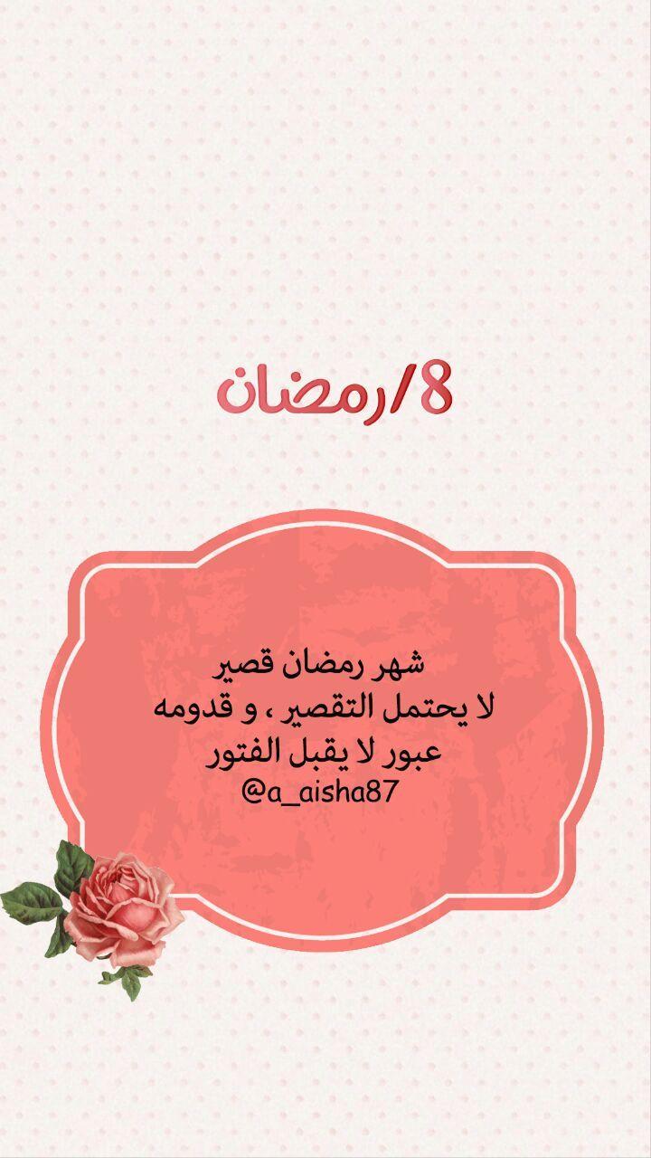 اللهم رمضان With Images Ramadan Quotes Ramadan Prayer Ramadan Messages