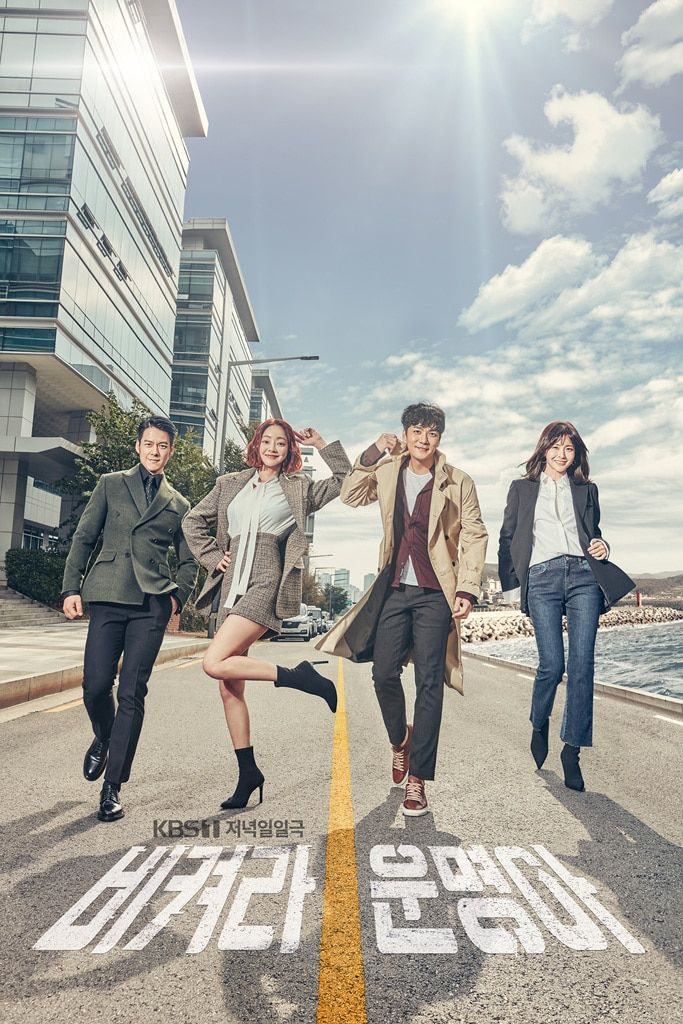 Rekomendasi 13 Drama Korea yang Tayang November 2018