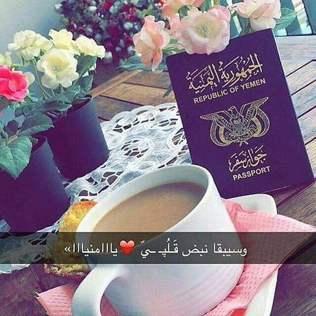 وسيبقى نبض قلبي يمنيا Yemen Sanaa Yemen Bridal Henna Designs