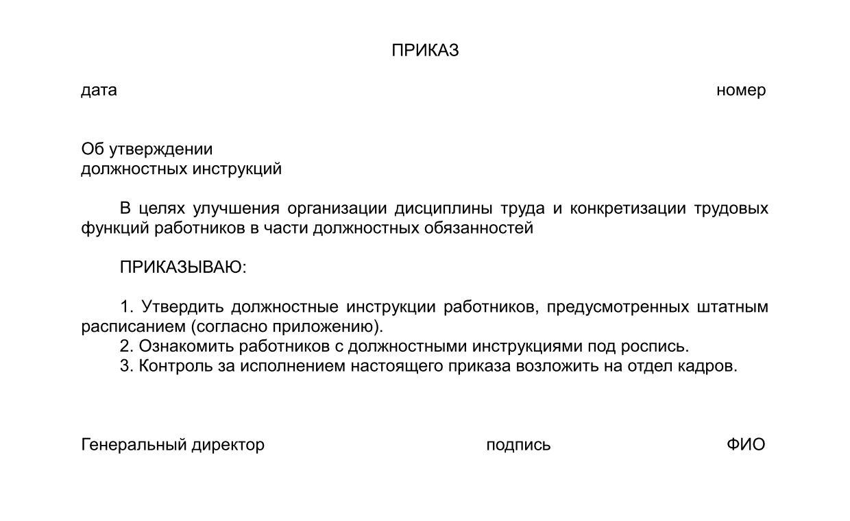 Образец приказа об утверждении должностных инструкций.