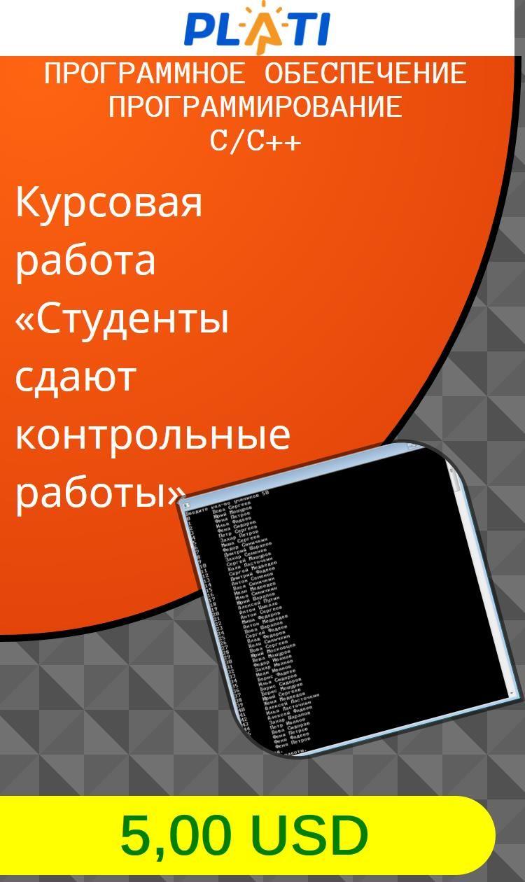 Курсовая работа Студенты сдают контрольные работы Программное  Курсовая работа Студенты сдают контрольные работы Программное обеспечение Программирование c С