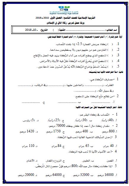 ورقة عمل زكاة المال في الاسلام الصف التاسع مادة التربية الاسلامية Sheet Music 65th 40th