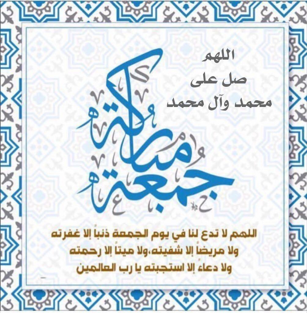 اللهم صل على محمد وآل محمد جمعة مباركة Islamic Phrases Beautiful Words Good Morning Images