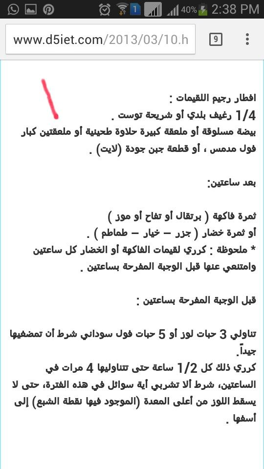 Pin By Tahani Elbasheer On رجيم اللقيمات والخمس وجبات Health Diet Diet Diet Plan