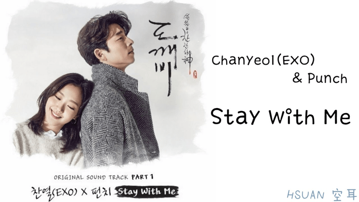 Stay With Me By Chanyeol Punch May Very Well Be My New Favorite Song And These Two Talented Artists May Very Well Be My New Favor If I Stay Chanyeol
