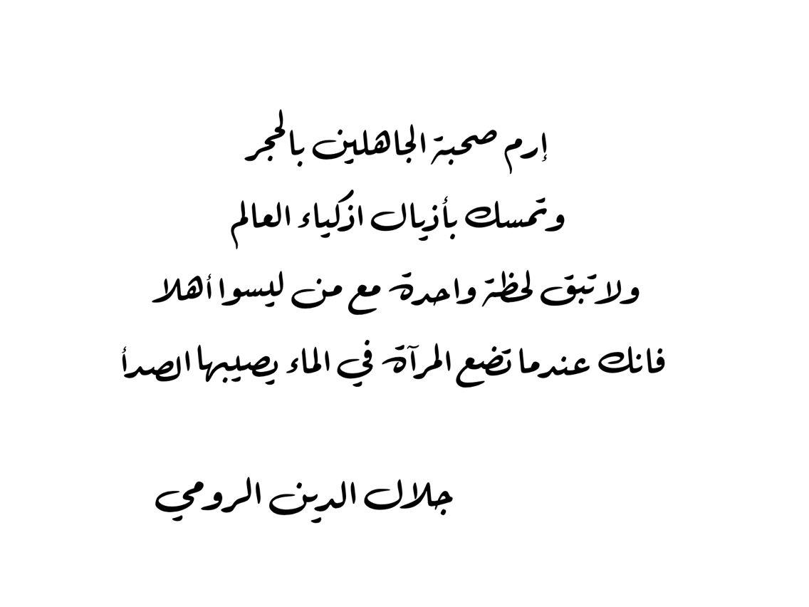 جلال الدين الرومي Arabic Quotes Quotes Rumi Quotes