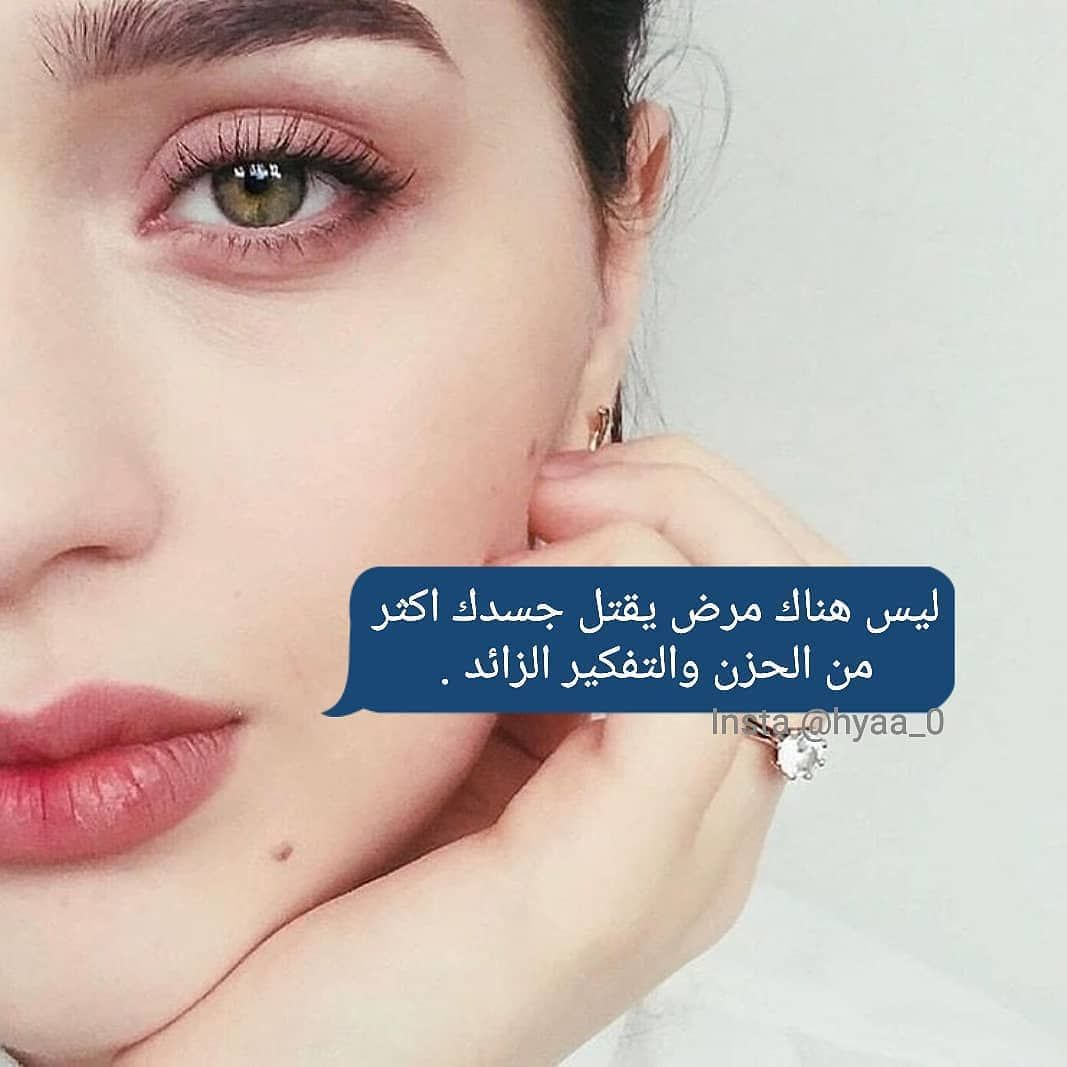 487 Mentions J Aime 5 Commentaires هي Hyaa 0 Sur Instagram Hyaa ليس هناك مرض يقتل جسدك اك Mixed Feelings Quotes Words Quotes Beautiful Arabic Words