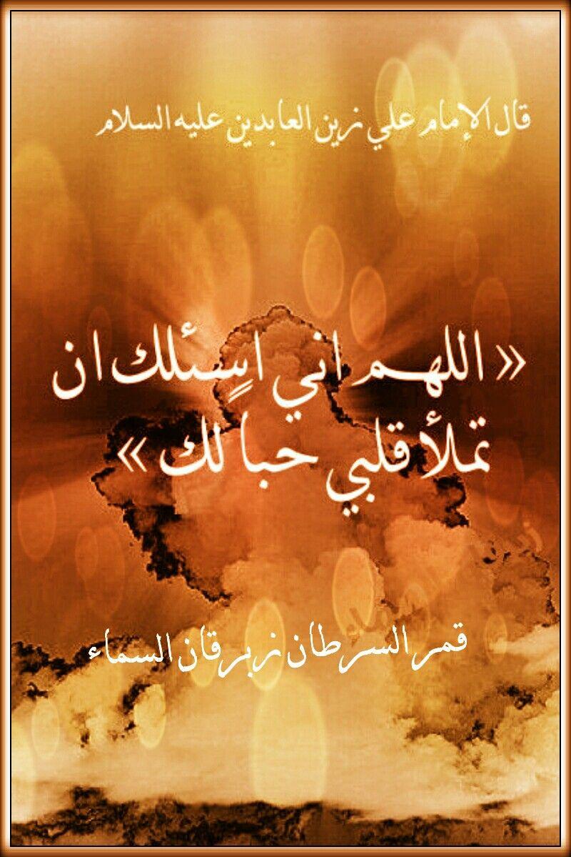 اللهم إني أسألك أن تملأ قلبي حبا لك Poster Movie Posters Arabic Calligraphy