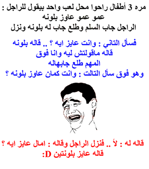 غرائب وعجائب Arabic Funny Jokes Let S Have Fun