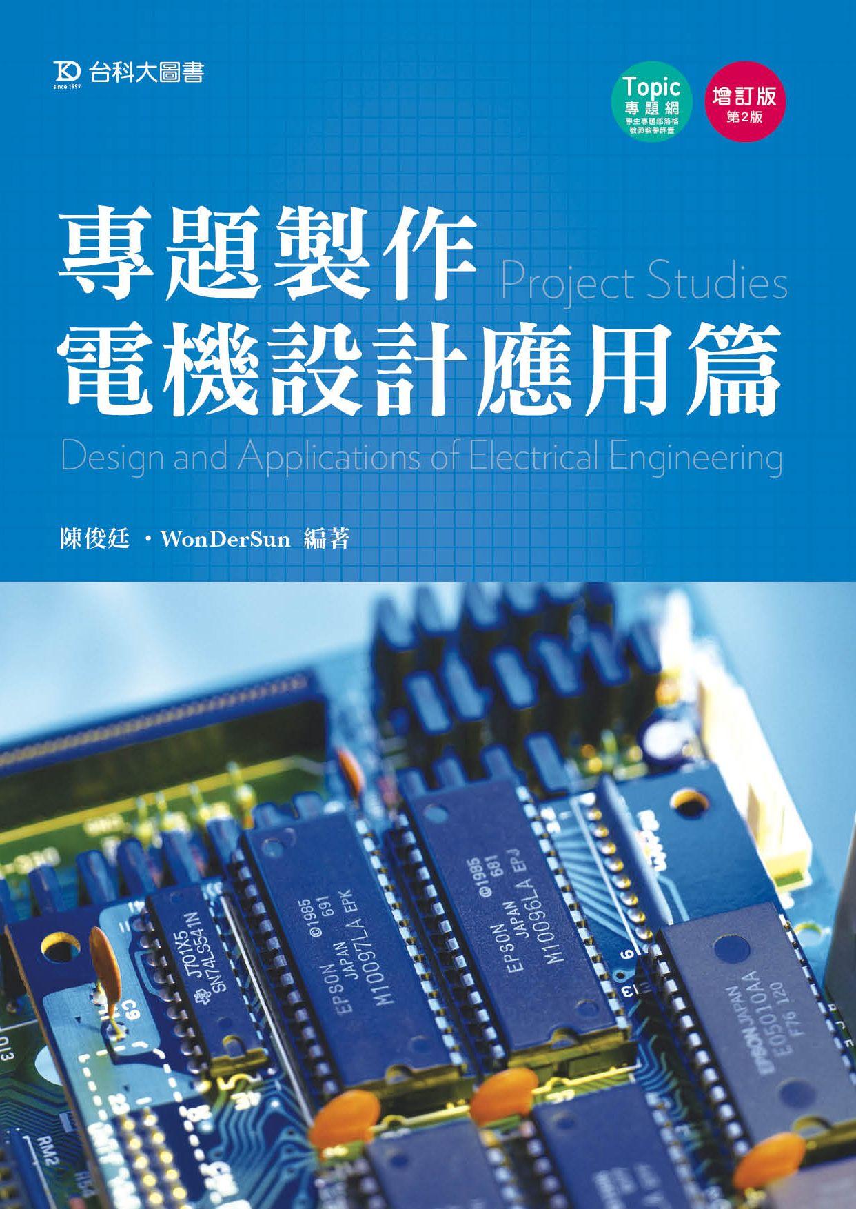 AT00701-專題製作 - 電機設計應用篇 -增訂版(第二版)