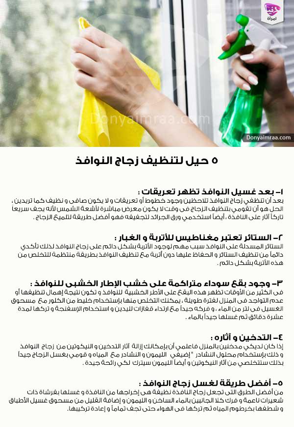 افكار حيل زجاج نوافذ تنظيف منزل دنيا امرأة كويت كويتيات دبي الامارات السعودية قطر House Cleaning Checklist House Cleaning Tips Diy Home Cleaning