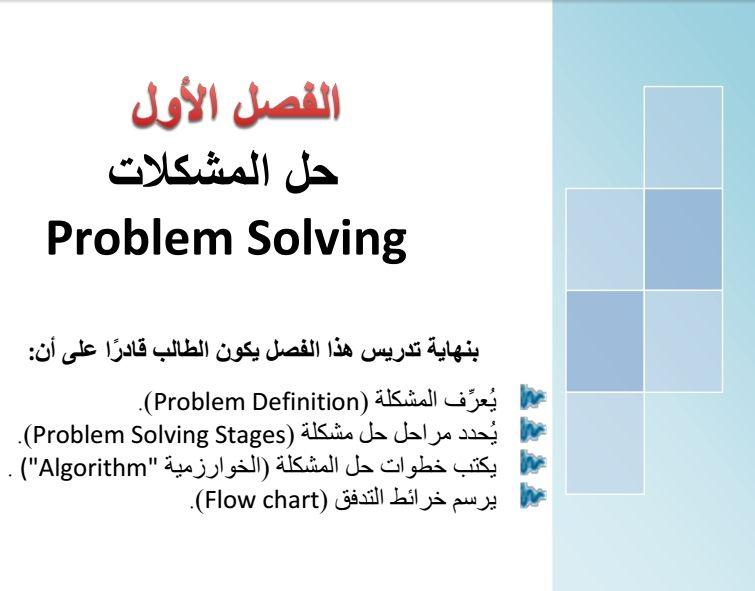كتاب الحاسب الألى للصف الثالث الإعدادى الترم الأول والثاني 2021 Https Ift Tt 31bfkug Https Ift Tt 2pgfime In 2020 Problem Solving Algorithm Flow Chart