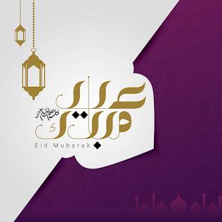 صور العيد 2020 صور جميلة عن العيد الأضحى والفطر Eid Mubarak Dog Tags Dog Tag Necklace