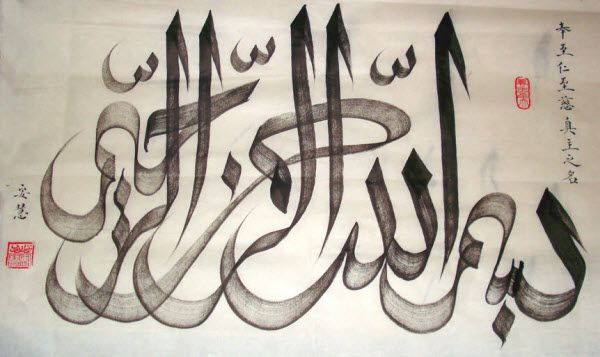 Showcase of inspiring arabic calligraphy artworks arabic