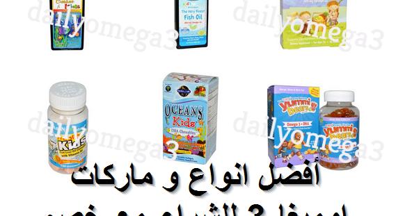 شرح كيفية اختيارافضل انواع اوميغا 3 بالصور احسن ماركة حبوب زيت السمك بالصور على اي اساس تشتري افضل نوع من حبوب اوميغا 3 Ocean Kids Keto Chicken Omega