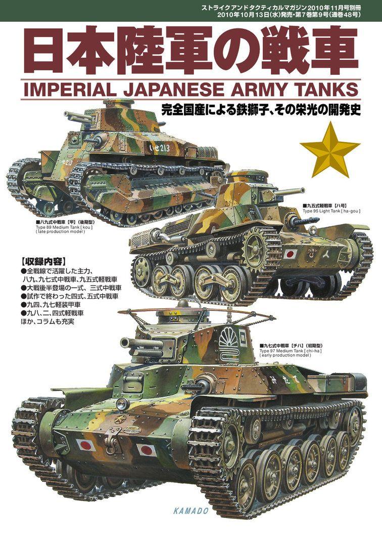 Imperial Japanese Army Tanks Japanese Tanks Army Tanks Tank