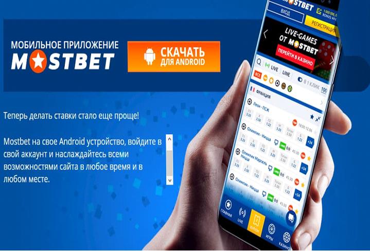 Mostbet официальный сайт рус