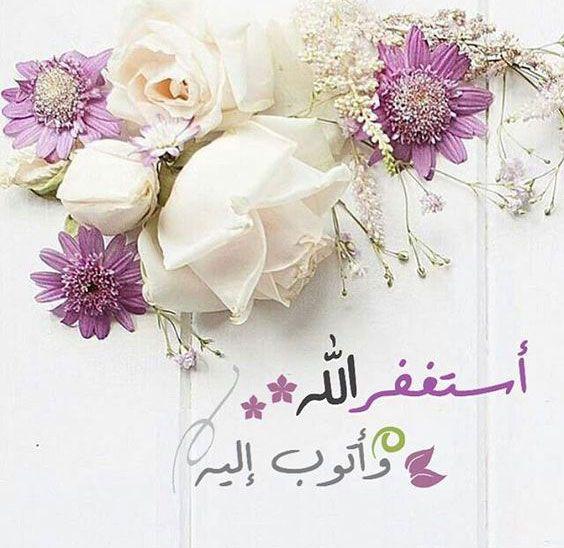 صور أستغفر الله وأتوب إليه عالم الصور Islamic Quotes Wallpaper Souls Inspiration Islamic Quotes