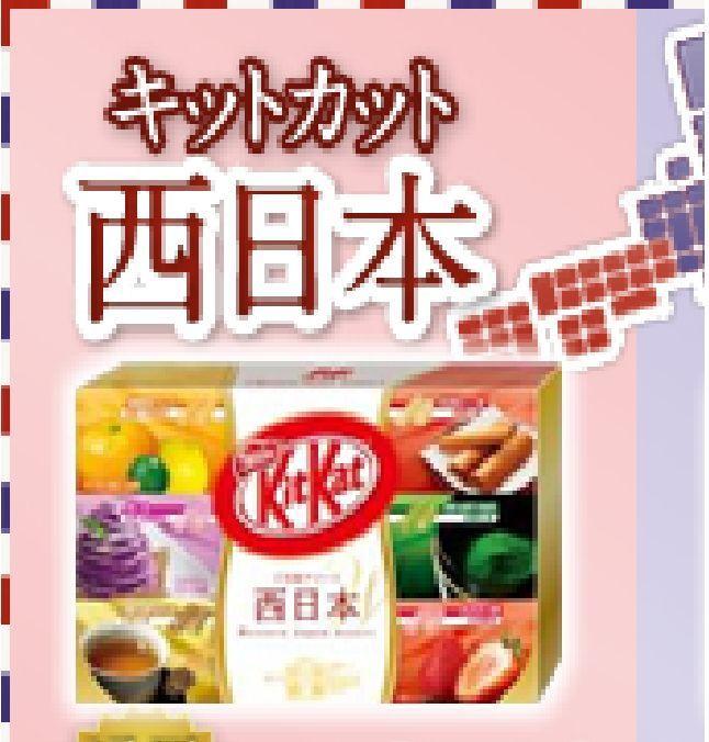 Kitkat Western Japan Assort 6 flavors 12 bars 2014 Limited Edition Cheapest #KitkatWestJapan