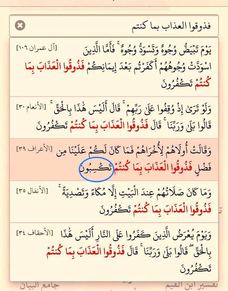 فذوقوا العذاب بما كنتم تكفرون تكسبون Quran Verses Verses Quran